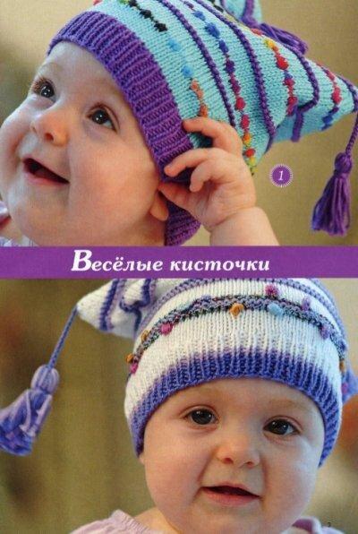 Перед вами фото детской шапки