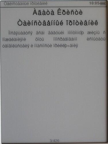 Qumo Colibri - чтение текста в формате pdb