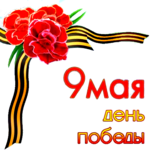 May 9_9 мая_день победы_clipart