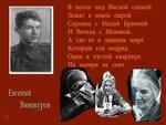 15. Евгений Винокуров (1925-1993)