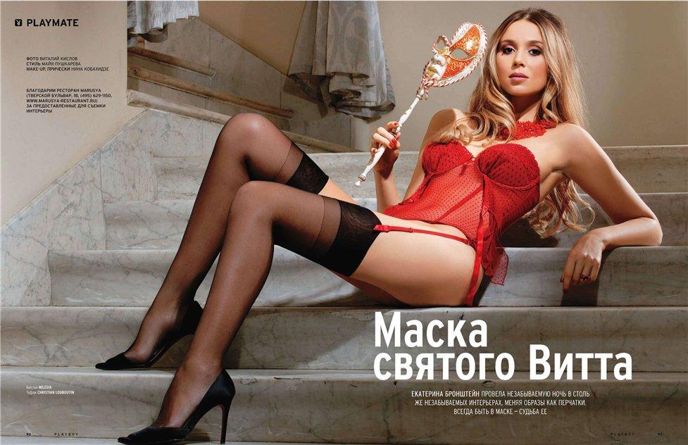 Екатерина Бронштейн в журнале Playboy Россия, май 2011