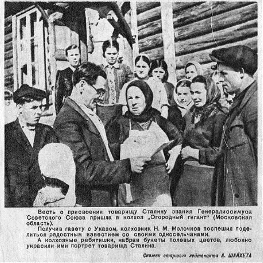 Присвоение тов. Сталину звания Генералиссимуса. Красноармейская иллюстрированная газета, 1945 г июль.