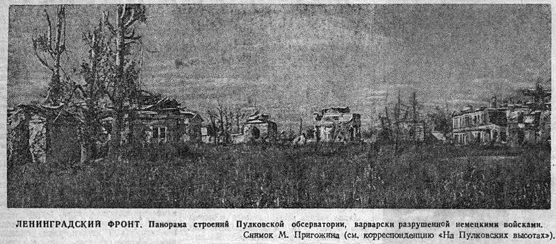 Красная звезда, 9 октября 1942 года