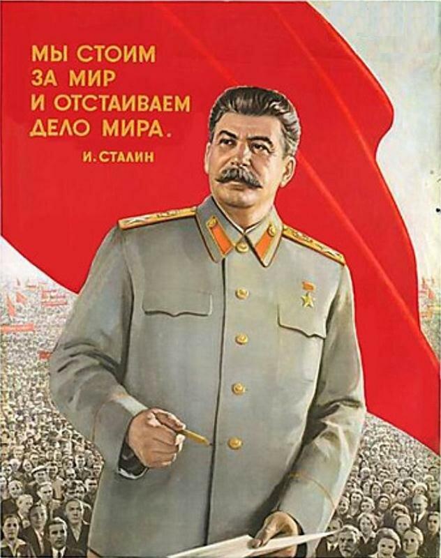 Мы стоим за мир и отстаиваем дело мира. И.В. Сталин.