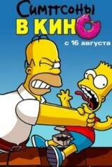 Скачать мультик Симпсоны в кино