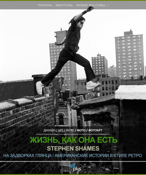 Stephen Shames. Такая черно-белая, такая обычная жизнь. 70-е, 80-е, 90-е в фотохронике рабочих кварталов Америки. 42 фото.