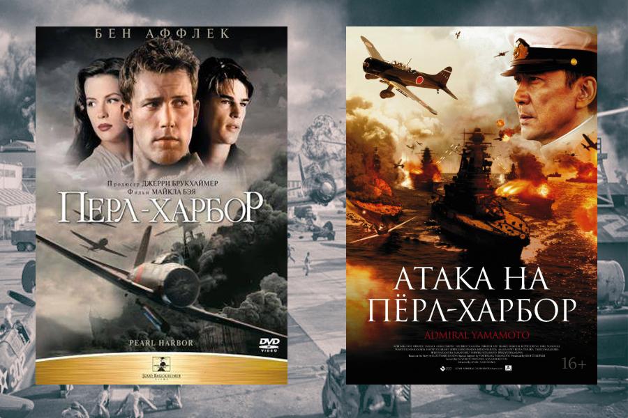 Постеры японского и американского фильмов про Перл-Харбор