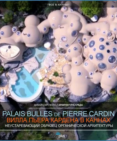 Вилла Пьера Кардена в Каннах | Palais Bulles de Pierre Cardin
