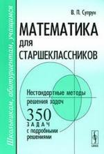 Книга Математика для старшеклассников. Нестандартные методы решения задач. Супрун В.П. 2009
