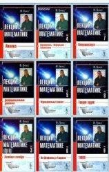 Книга Лекции по математике в 13 томах