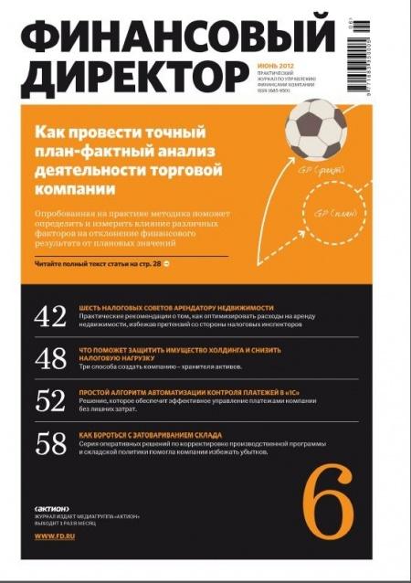 Книга Журнал: Финансовый директор 01-06 (2012)