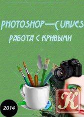 Книга Книга MK Photoshop - Curves. Работа с кривыми