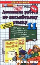 Книга Домашняя работа по английскому языку за 11 класс. К рабочим тетрадям М.З. Биболетовой и др.