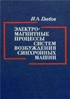 Книга Электромагнитные процессы систем возбуждения синхронных машин