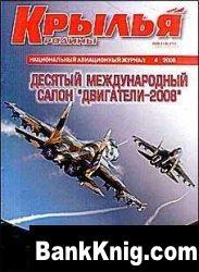 Журнал Крылья родины № 4 - 2008