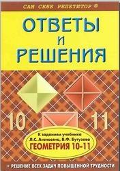 Книга ГДЗ по геометрии, 10-11 классы, Часть 2, Фадеев В.Ю., 2008, к учебнику по геометрии за 10-11 классы, Атанасян Л.С., Бутузов В.Ф.