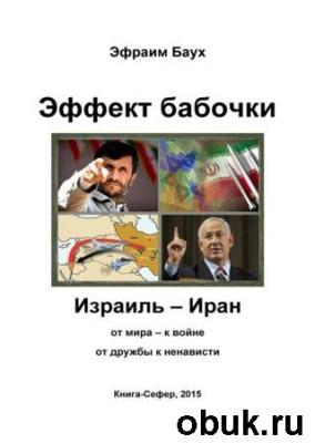 Книга Эффект бабочки. Израиль – Иран: от мира – к войне, от дружбы к ненависти