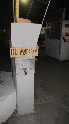 крым 2011