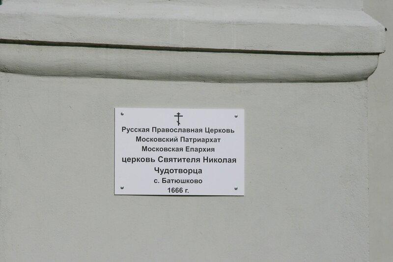 Батюшково, Табличка Никольского храма