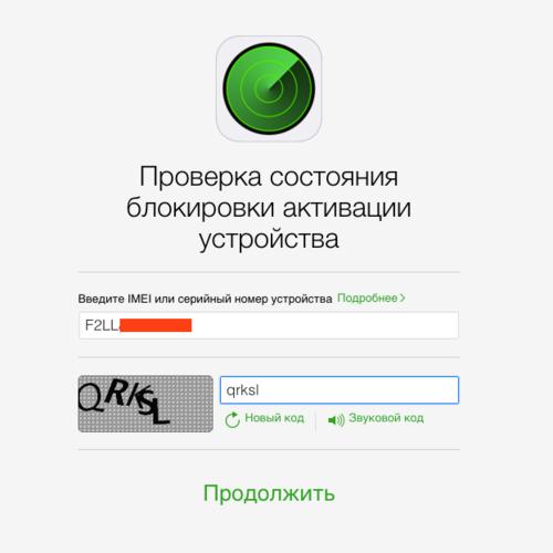 проверка блокировки iphone