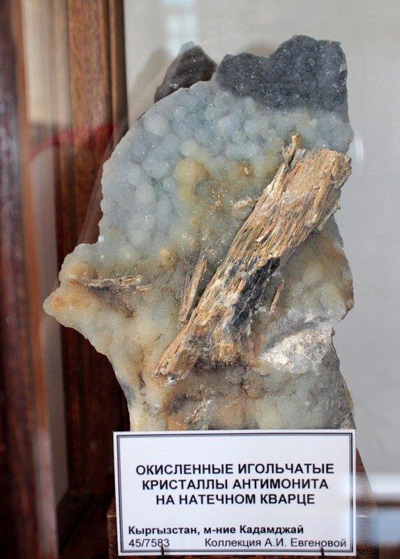 Окисленные игольчатые кристаллы антимонита на натёчном кварце
