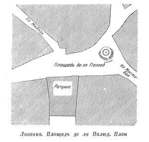Площадь де ла Палюд в Лозанне, план