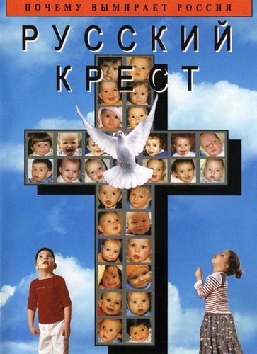 Русский крест (2006) DVDRip