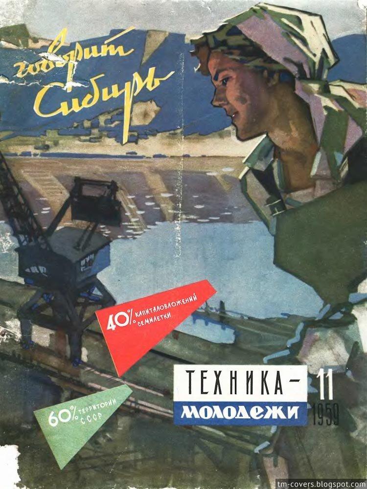 Техника — молодёжи, обложка, 1959 год №11