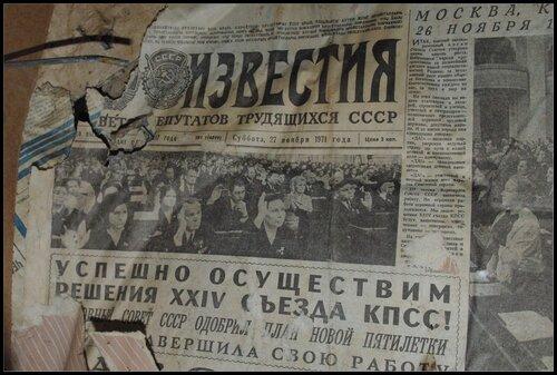 Известия 1971 года из под обоев.