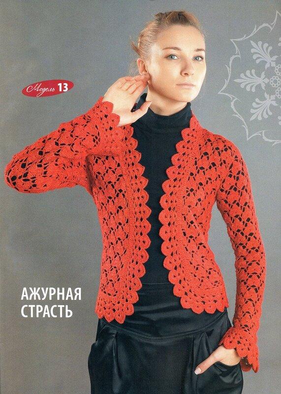 Ажурный кардиган-2 - Вязание для женщин Броский ажурный кардиган станет хорошим дополнением к черным нарядам.