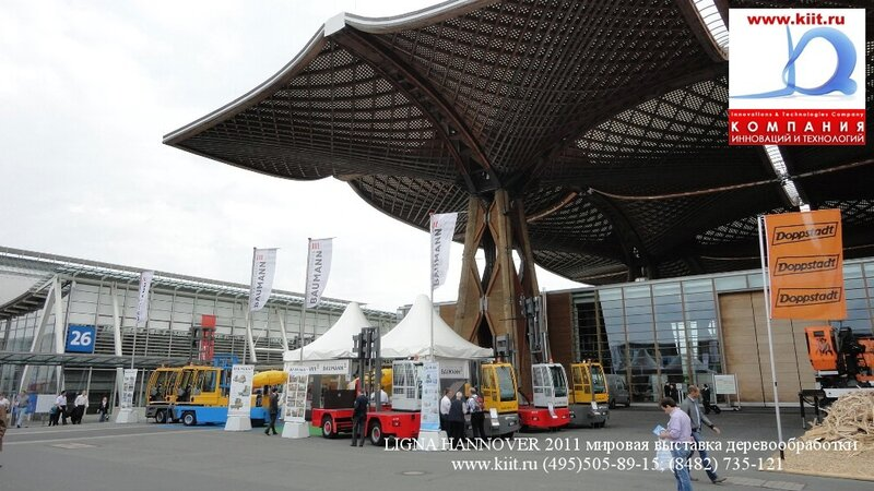 LIGNA HANNOVER 2011 - Крупнейшая в мире специализированная выставка оборудования и технологий для лесной и деревообрабатывающей промышленности