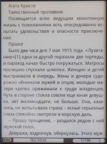 Gmini MagicBook M61 - чтение текста в формате FB2