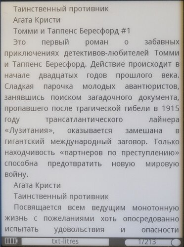 Gmini MagicBook M61 - чтение текста в формате txt
