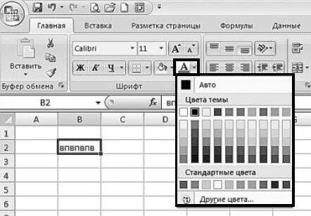Как выбрать цвет текста в ячейке Excel?