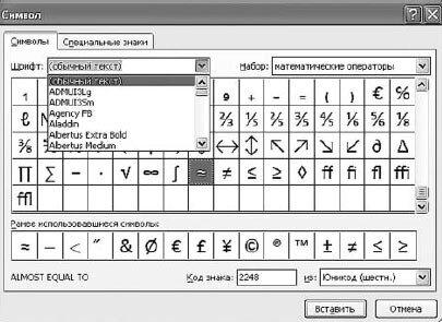 Рис. 3.21. Окно «Символ». Вкладка «Символы». Список таблиц шрифтов