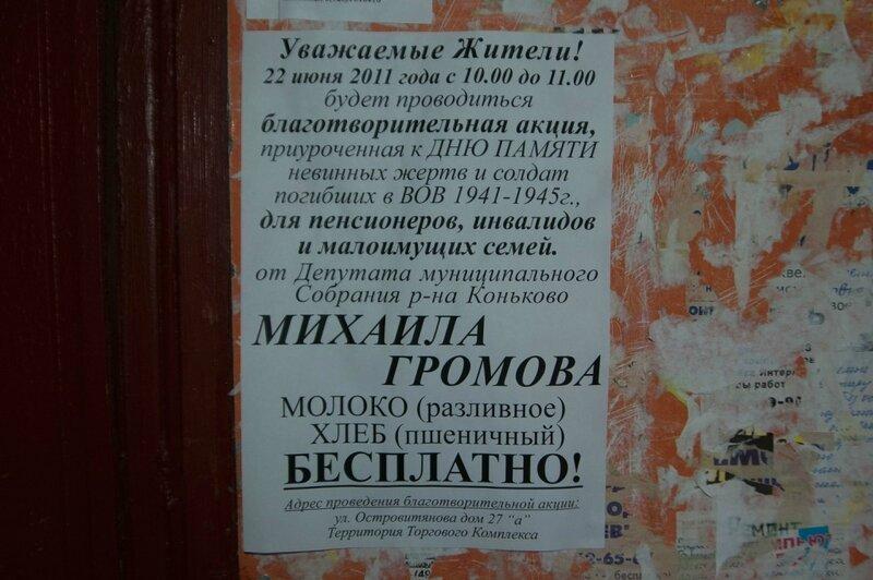Михаил Громов такой благодетель