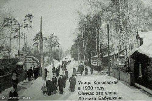 1930 год, Каляевская ул. (ул.Лет.Бабушкина)