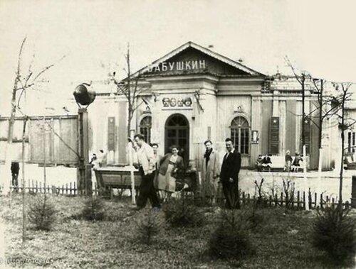 1953 год, кинотеатр Бабушкин в Бабушкинском парке