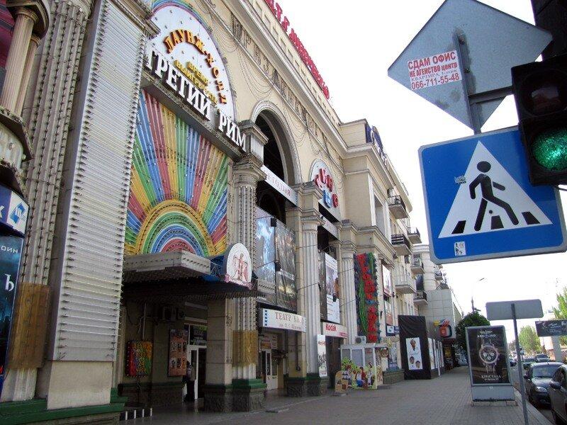 Donetsk casino