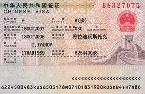Новая анкета для получения китайской визы вводится в диппредставительствах КНР в России