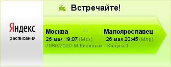 7089/7090, М-Киевская (26 май 19:07) - Малоярославец (26 май 20:45)