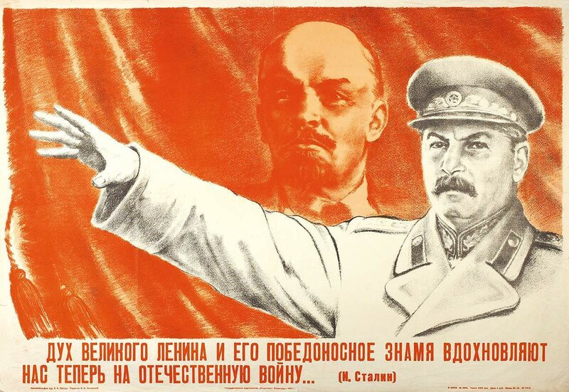 как русские немцев били, потери немцев на Восточном фронте, стихи о Сталине, сталинизм