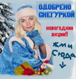 Снегурка.png