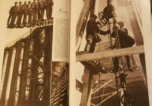 sssr-na-stroike-5-1932-3.jpg