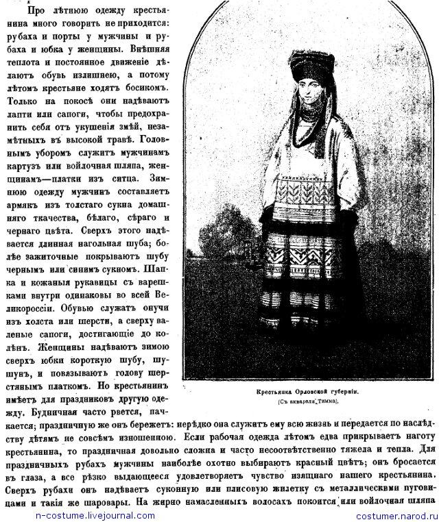 Крестьянский русский народный костюм Московской области