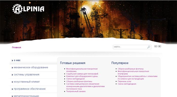 шапка вебстраницы, npoalpinia.ru