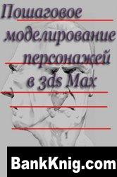 Пошаговое моделирование персонажей в 3ds Max