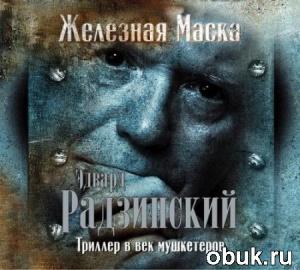 Книга Эдвард Радзинский - Железная Маска. Триллер В Век Мушкетеров (Аудиокнига) полный
