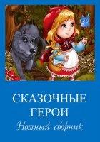 Книга Сказочные герои. Нотный сборник