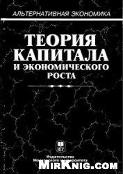 Книга Теория капитала и экономического роста